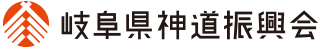 岐阜県神道振興会